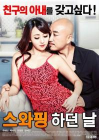The Day of Swapping 2017 KR 720p HDRip x264