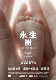 生命之树 The Tree of Life 2011 BD-1080p X264 AAC CHS ENG-UUMp4