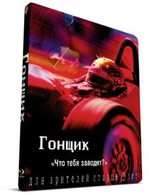 Driven 2001 1080p BluRay 3xRus Ukr Eng