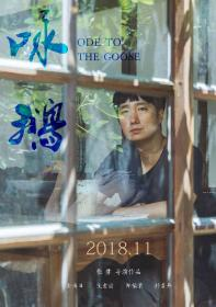 咏鹅 Ode to the Goose 2018 BD1080P x264 韩语中文字幕 Korean chs aac