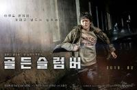 金色梦乡 Golden Slumber 2018 BD1080P x264 韩语中文字幕 Korean chs aac