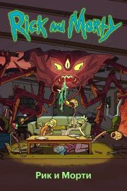 Rick and Morty S04 WEB-DLRip 720p IdeaFilm